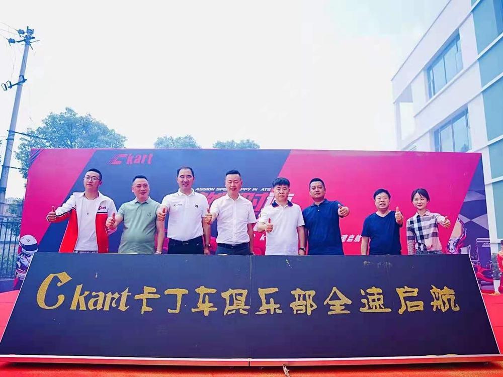 Ckart超音速卡丁车俱乐部开业庆典
