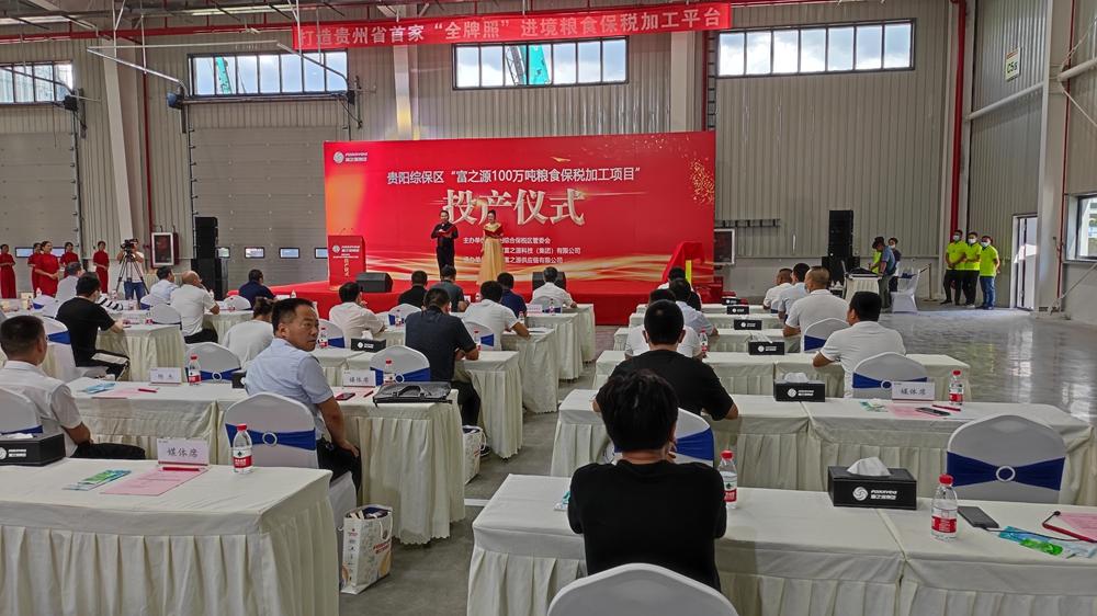 """贵州富之源集团""""富之源100万吨粮食保税加工项目""""投产仪式"""